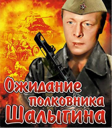 «Ожидание полковника Шалыгина»