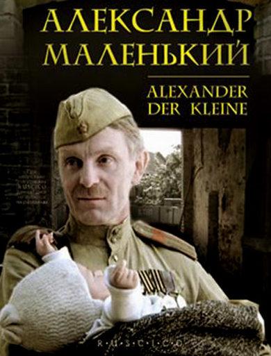 «Александр Маленький»