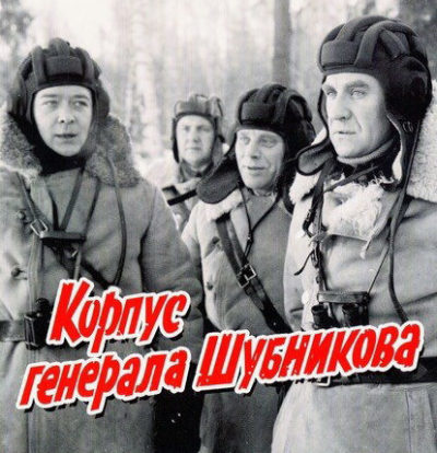 «Корпус генерала Шубникова»