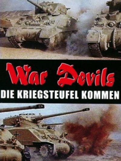 «Дьяволы войны»