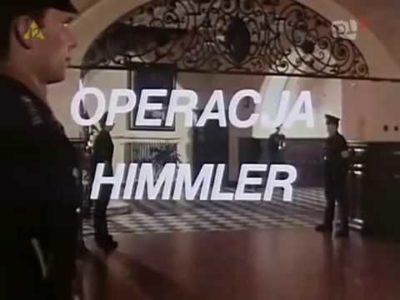 «Операция Гиммлер»