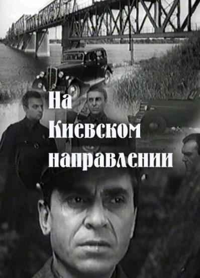 «На Киевском направлении»