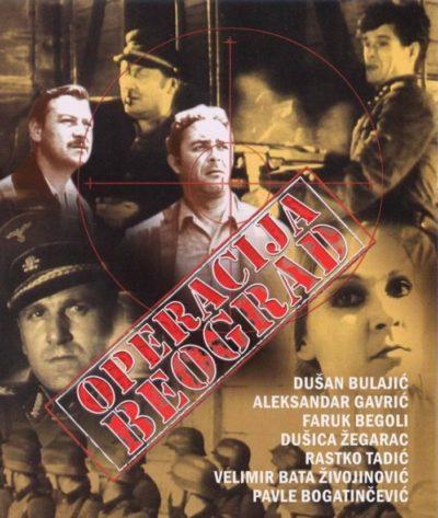 «Операция Белград»