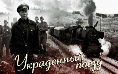 «Украденный поезд»