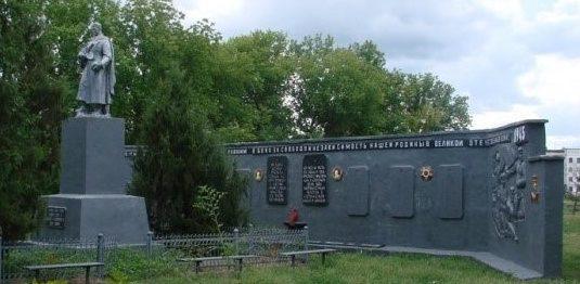 с. ЯковенковоБалаклейского р-на. Мемориал установлен на братской могиле 790 воинов, погибших в боях за село. На отдельных мемориальных досках нанесены имена 162 односельчан, не вернувшихся с войны.