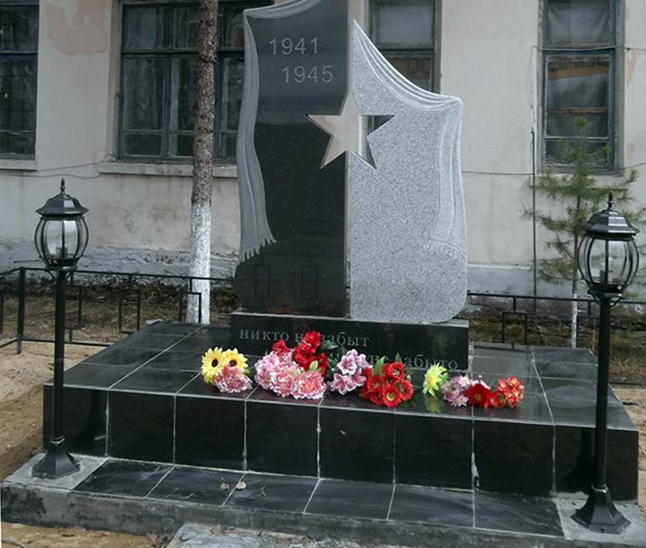 п. Огоджа Селемджинского р-на. Памятник воинской славы