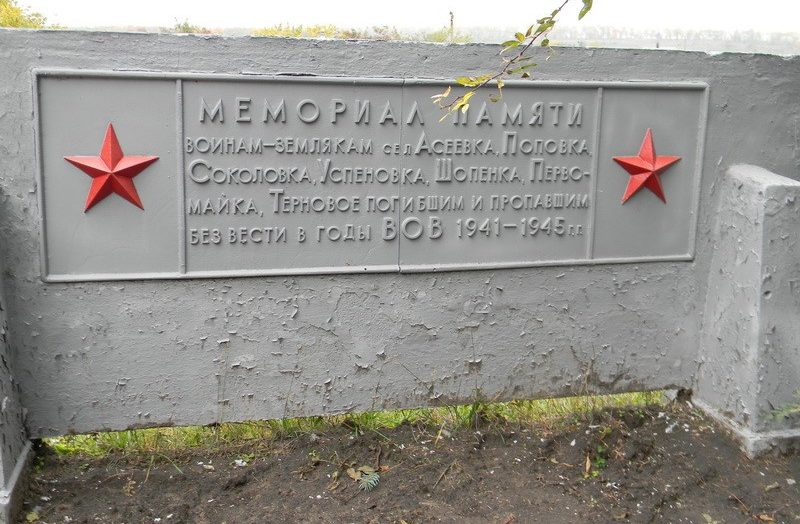 Стела на мемориале
