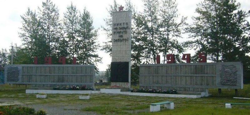 г. Шимановск. Памятник погибшим землякам