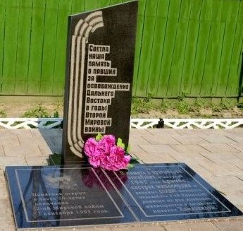 г. Благовещенск. Памятник по ул. Северной воинам, погибших в боях с японскими милитаристами
