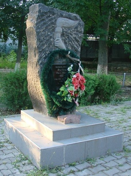 Памятник полковнику Ростовцеву И.Н. на мемориале