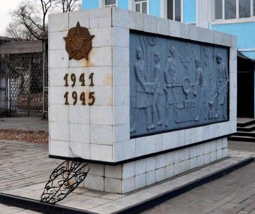 г. Благовещенск. Стела по ул. Горького погибшим рабочим и служащим металлистам