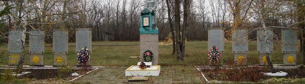 с. Шийковка Боровского р-на. Братская могила, в которой похоронено 16 воинов, и памятный знак воинам-односельчанам