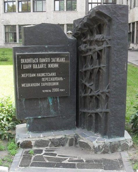 Памятный знак жертвам нацистских преследований жителей города на площади Свободы установлен в 2000 году с тыльной стороны Госпрома