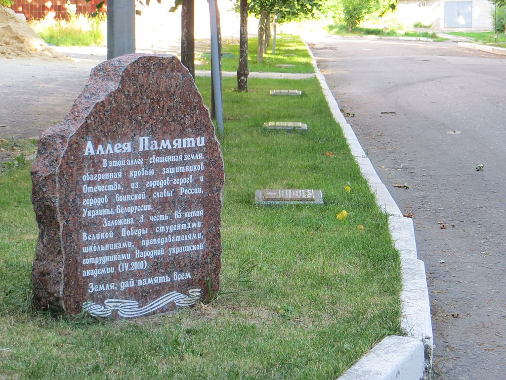 Аллея памяти погибших в годы Великой Отечественной Войны по улице Лермонтовской, 17