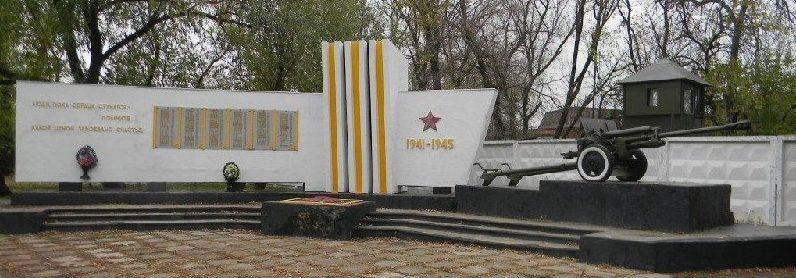 г. Балаклея. Памятник погибшим заводчанам
