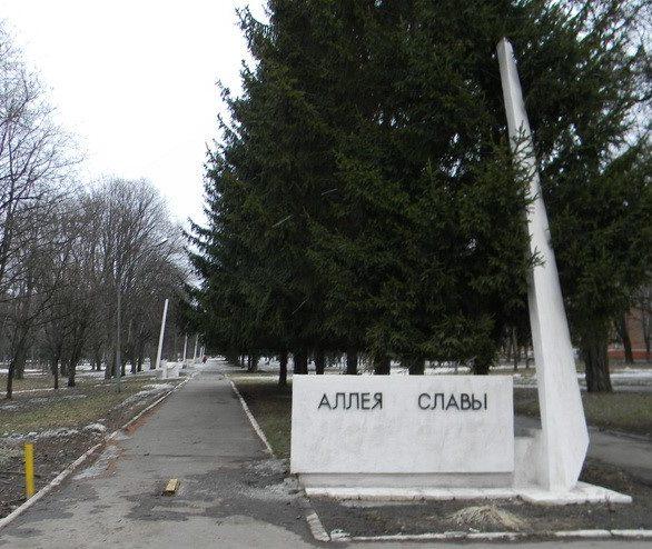 Вход на Алею Славы (парк Артема)