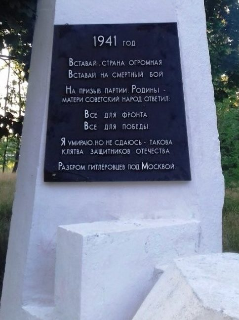Памятная доска на обелиске