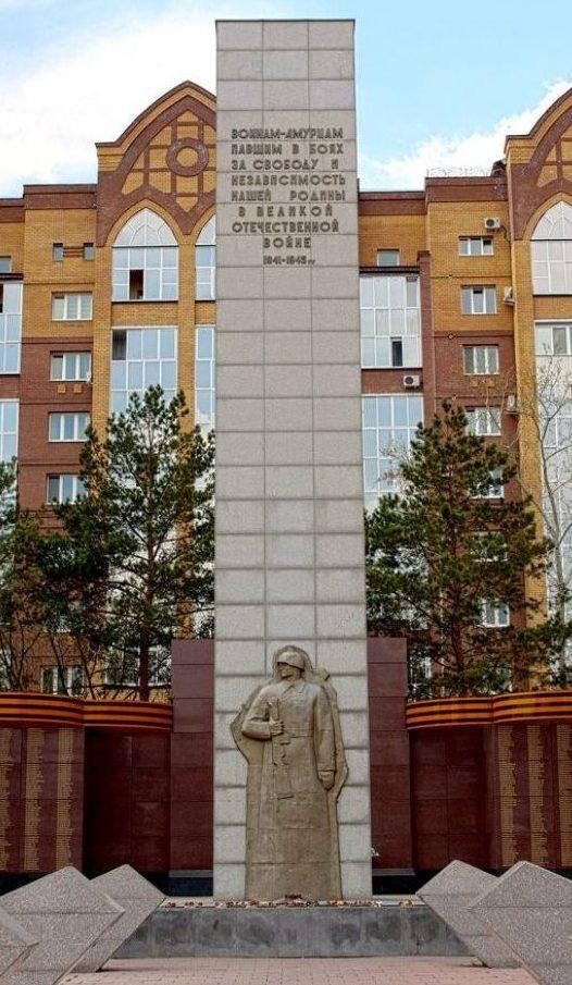 г. Благовещенск. Памятник воинам, погибшим в годы войны