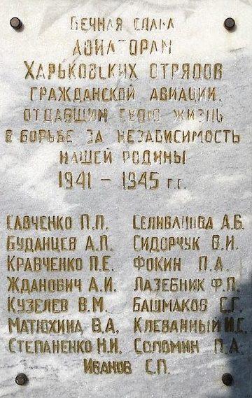 Мемориальная доска на памятнике