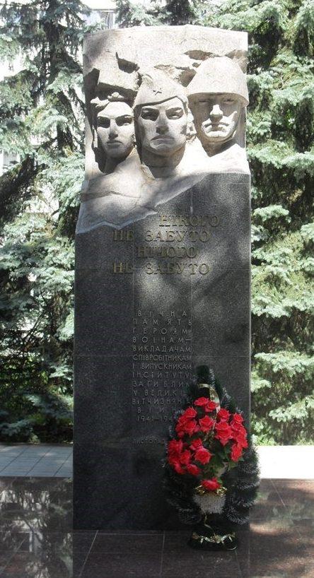 Гранитный монумент, в память о погибших преподавателях, сотрудниках и студентах юридического института установлен на территории Национальной юридической академии Украины имени Ярослава Мудрого по улице Пушкинская, 77