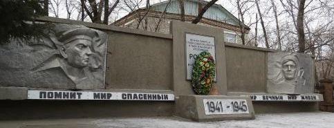г. Благовещенск. Памятник судостроителям, погибшим на фронтах в 1941-1945 гг