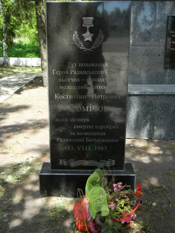 Могила Героя Советского Союза Фомичева К. П