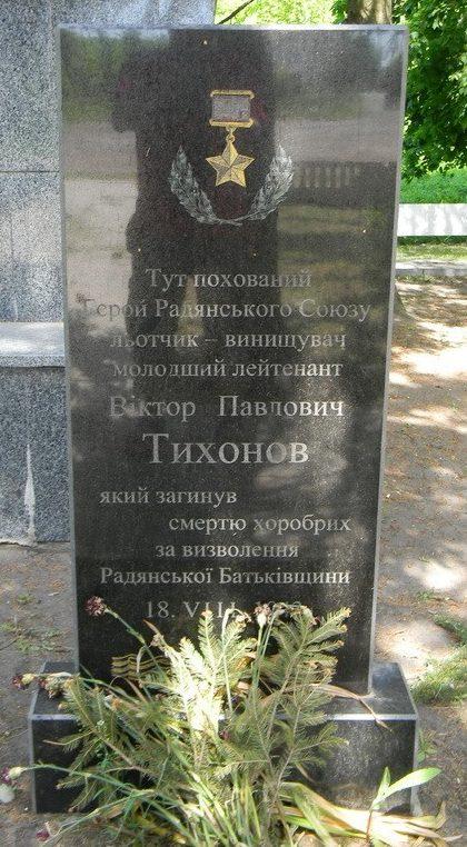 Могила Героя Советского Союза Тихонова В. П.