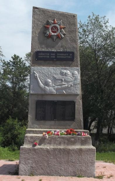 с. Новоалексеевка Ивановского р-на. Памятник воинам-амурцам