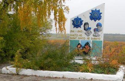 с. Первомайское Балаклейского р-на. Памятник на окраине села установлен на братской могиле, в которой похоронено 360 воинов.