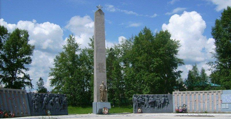 п. Магдагачи. Памятник воинам-землякам, погибшим в годы войны