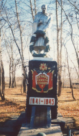 с. Дальневосточное Ромненского р-на. Памятник воинам-землякам