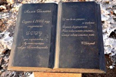 г. Благовещенск. На Аллее Памяти в сквере Мира стоит скульптура книги Памяти.