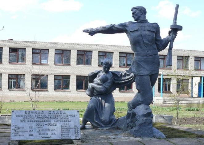с. Лукашовка Близнюковского р-на. Памятник у школы, установлен на братской могиле, в которой похоронено 67 воинов