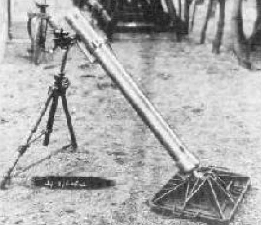 Миномет Type 97 90-mm