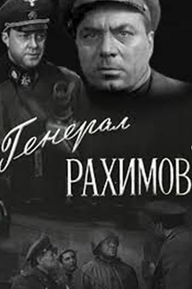 «Генерал Рахимов»