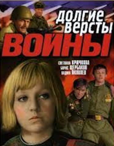 «Долгие версты войны» (3 серии)