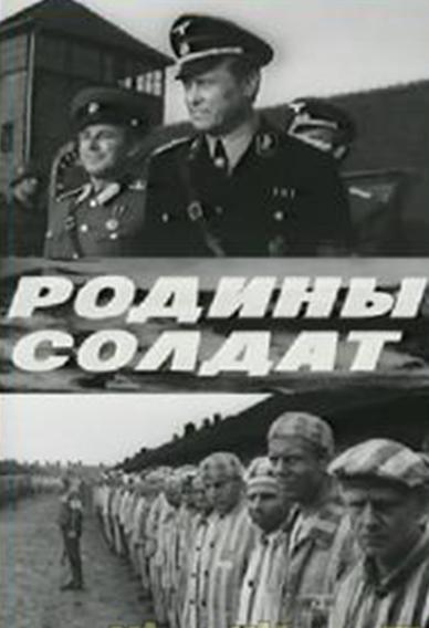 «Родины солдат»