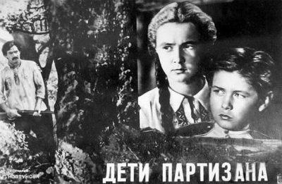 Дети партизана