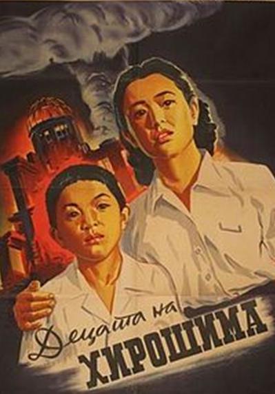 «Дети Хиросимы»