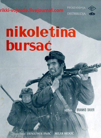 Николетина Бурсач