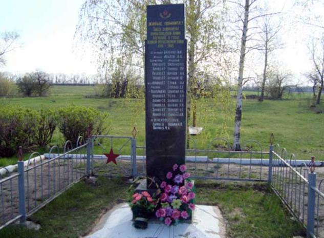 п. Андреевка Великобурлукского р-на. Обелиск в центре села, установленный на братской могиле, в которой захоронено 36 советских воинов и партизан