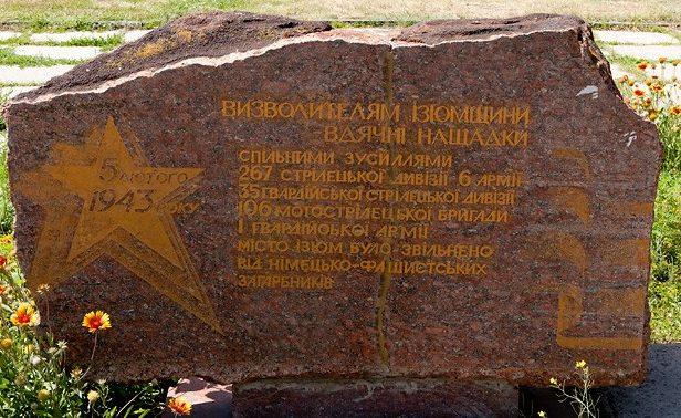 г. Изюм. Памятный знак на горе Кремянец воинам-освобидителям