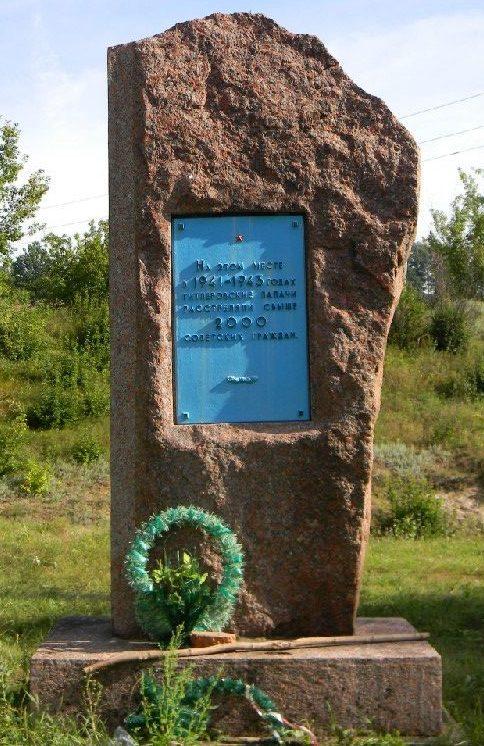 г. Валки. Памятный знак в Дидовой долине установлен в 1985 году на месте массовых расстрелов мирных граждан.