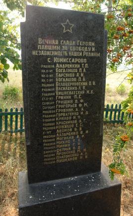 п. Комиссарово Великобурлукского р-на. Обелиск на братской могиле, в которой похоронено 36 советских воинов