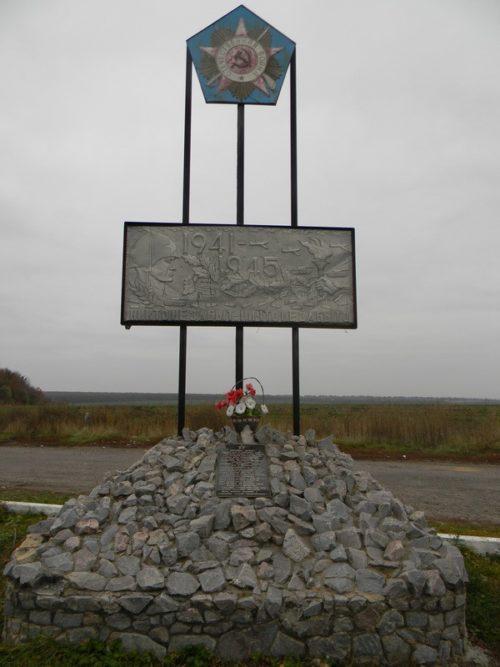 Валковский р-н. Памятный знак, установленный вне населенного пункта на шоссе Харьков-Киев у поворота на Старый Мерчик на месте боев во время войны.