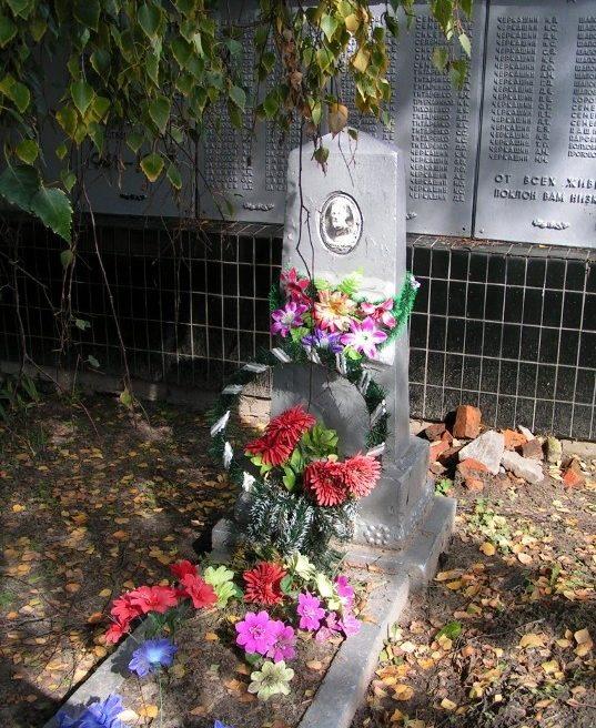 Могила майора Сергиенко А.Е. возле братского захоронения