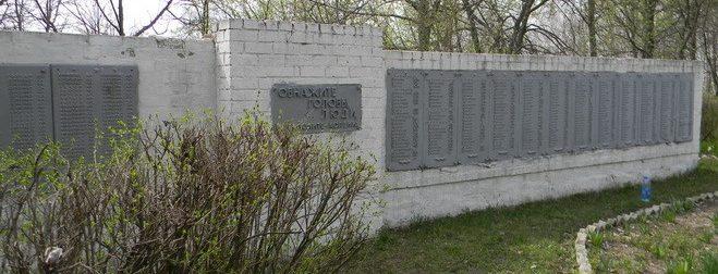 Стела с именами погибших земляков и похороненных воинов