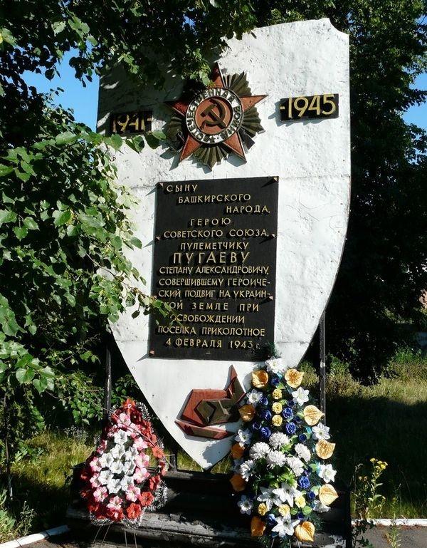 п. Приколотное Великобурлукского р-на. Памятник Герою Советского Союза С. А. Пугаеву