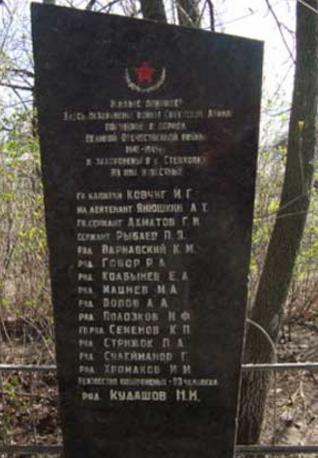 с. Стецковка Великобурлукского р-на. Стела установлена на братской могиле, в которой похоронено 38 воинов
