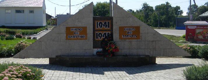 п. Казачья Лопань Дергачевского р-на. Памятник на привокзальной площади, установлен на братской могиле, в которой похоронено 74 воина, погибших при освобождении поселка